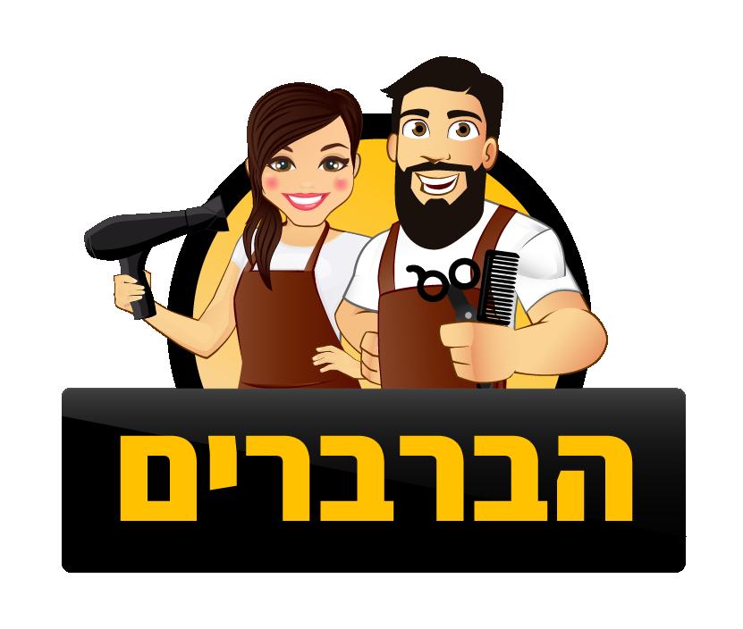 הברברים Logo-02